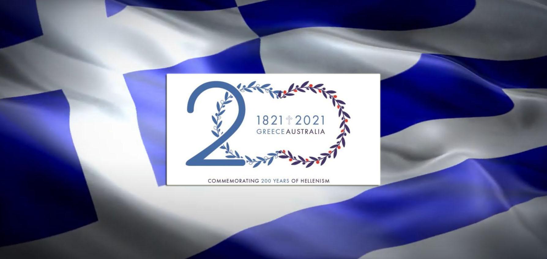 2000 years greek